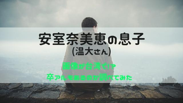 奈美恵 息子 安室 安室奈美恵2021年今現在 引退後の仕事や2億円の豪邸はどこ?目撃情報も