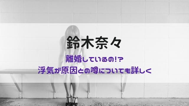 鈴木 奈々 離婚